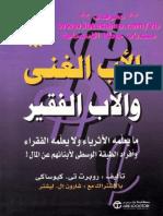 الاب الغني و الاب الفقير.pdf