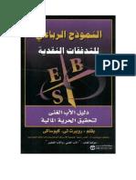 النموذج الرباعي للتدفق المالي.pdf