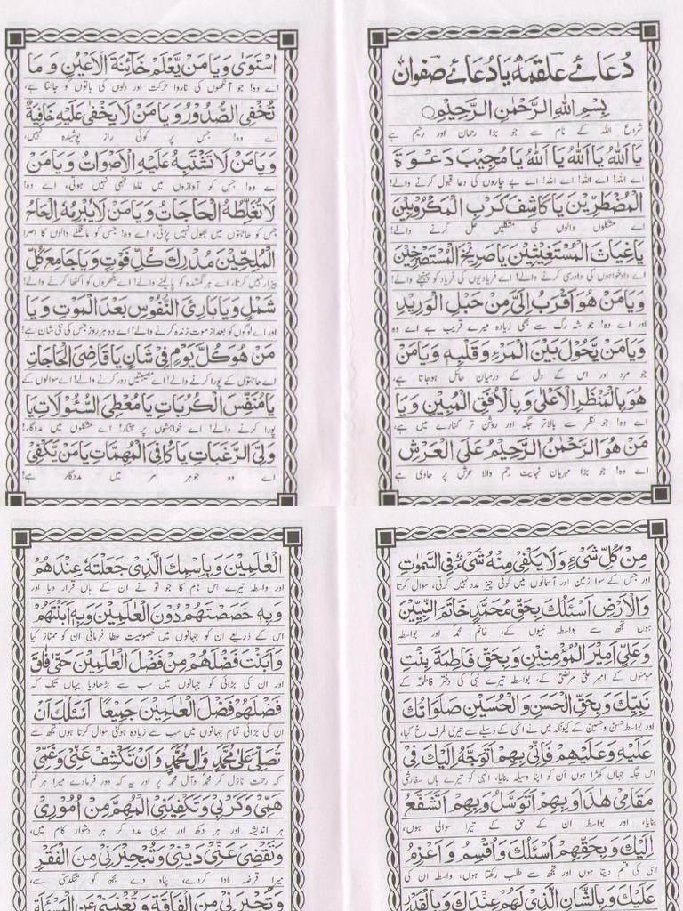 DUA E ALQAMA PDF