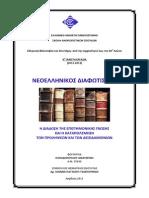 A. Παπαδοπούλου- Νεοελ. Διαφωτισμός