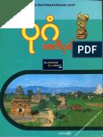 သမိုင္းသုေတသန - ပုဂံေစတီပုထိုးမ်ား