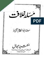 Masla e Khilafat [Abul Kalam Azad]