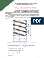 Стандардни машински делови - Опруга