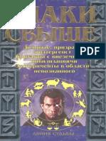 Прийма А.- Знаки Свыше (Линии Судьбы) - 1998