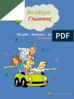 Full-Voithima-glwssas-st-dimotikou-taexeiola.pdf