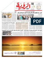 Alroya Newspaper 05-11-2014.pdf