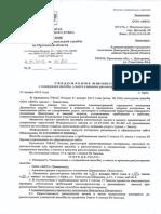 Уведомление По Жалобе ФКС