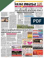Gandhinagar latest news in Gujarati