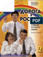 17.the Way to Russia Russian Language Textbook 2