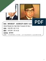 历史人物集锦簿