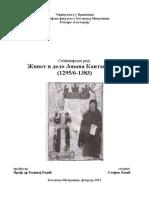 Stefan Lazic, Zivot i Delo Jovana Kantakuzina 1295-1383