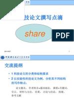 英文科技论文撰写技巧_20110927.pdf