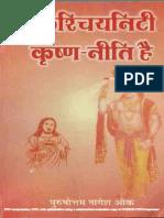 christianity krishn niti hai.pdf