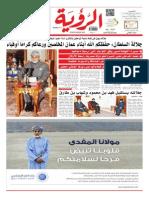Alroya Newspaper 06-11-2014