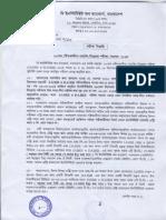 Notice Of IBB Fall 2014 Exam