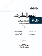 Tafsir Tabari volume 2
