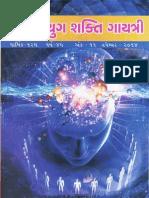 Yug Shakti Gayatri - November 2014