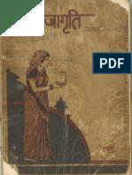 JAGRATI - Hindi Poems By Toran Devi Shukla 'Lali'