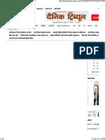 Progress of Jhajjar Haryana.