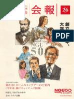名古屋学院大学同窓会会報26