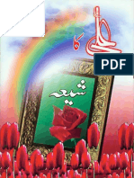 Ali (as) Ka Shia by Syed Jawwad Rizvi