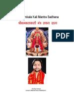 Shri Kam Kala Kali Mantra(श्री कामकला काली मंत्र साधना)