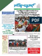 Union daily 7-11-2014.pdf