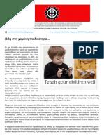 Ωδή Στη Χαμένη Παιδικότητα