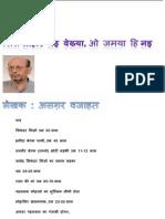 Din Lahaur Vekhya Hi Nahi