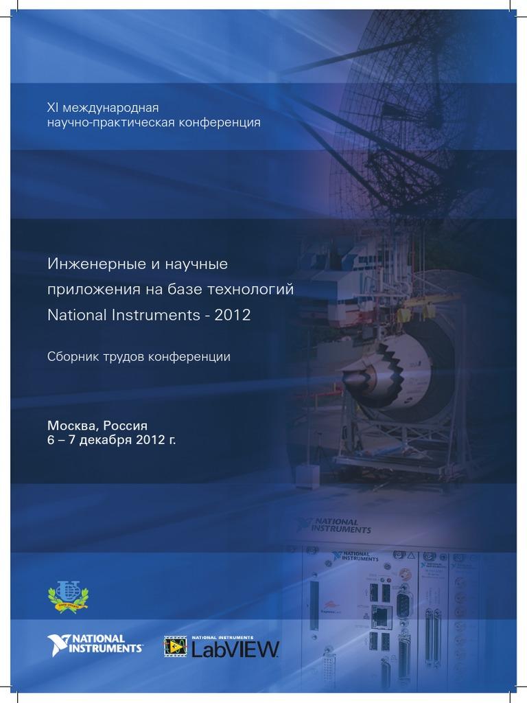 Инженерные и научные приложения на базе технологий National ... 1e43d8492ffc3