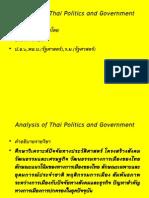 การวิเคราะห์การเมืองการปกครองไทย