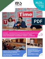 """,,სიდას"""" ნიუსლეთერი - ოქტომბერი,2014_CiDA Newsletter, October, 2014"""