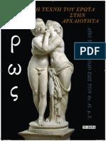 ΤΟ ΒΗΜΑ - Έρως, η Τέχνη Του Έρωτα Στην Αρχαιότητα