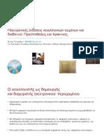 Hλεκτρονικές εκδόσεις νεοελληνικών κειμένων και διαδίκτυο