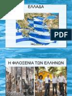 Ελλάδα (Νεοελληνική Γλώσσα Γ γυμνασίου)