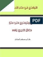 Ebu Mustafa El-Bağdadi_el-Vazıh fi'l-münazara