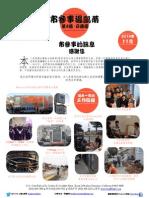 Supervisor Tang's November Newsletter Chinese