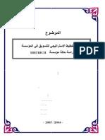 فعالية التخطيط الاستراتيجي للتسویق في المؤسسة.pdf