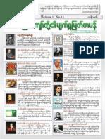 M-Media e-NewsLetter Vol1.No11