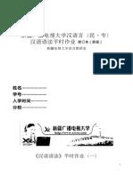汉语语法作业