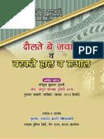 Daulate Be Zawal PDF