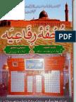 Tohfaye Rifaiyyah PDF