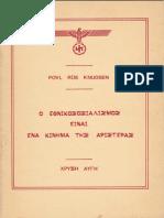 Ethnikososialismos-Kinima Tis Aristeras