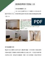 無毒塗裝經濟替代型施工法