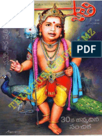 Swathi Weekly 11th July 2014