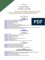 Налоговый Кодекс РМ 2014