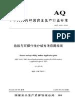 Aq 危险与可操作性分析方法应用指南