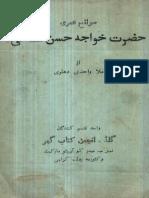 Sunday Old Book Bazar Karachi-09 November 2014-Rashid Ashraf