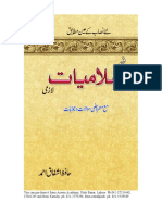 A guide bbok for Islamiat first year in Urdu