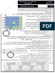 114810612 سلسلة الفيزياء رقم4 التحولات النووية